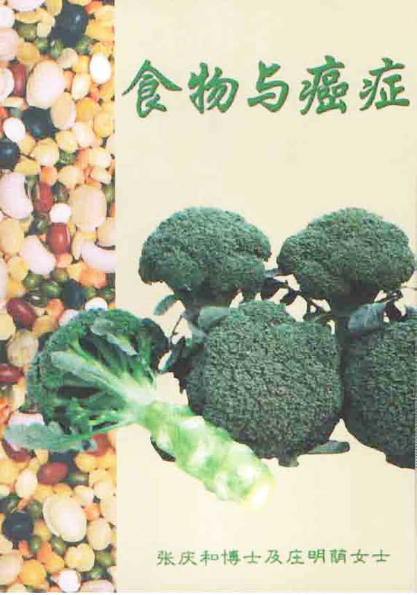 Food-Front-Cover-Chinese-600